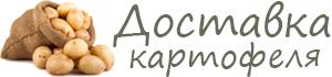 Купить картофель с доставкой на дом в Минске